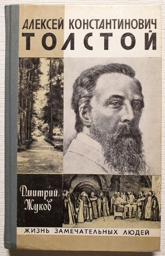 ЖЗЛ. Алексей Константинович Толстой