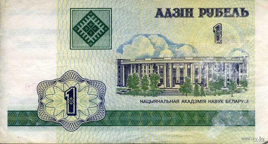 Купюра 1 белорусский рубль, 2000 г.