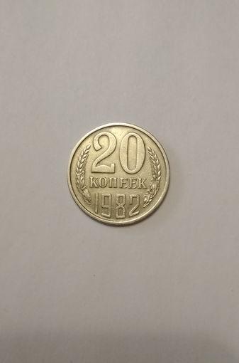 СССР / 20 копеек / 1982 год