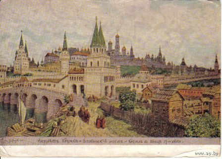 Московский Кремль. Худ. А.М. Васнецов