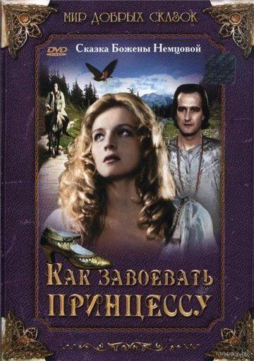 Чешские сказки. Как завоевать принцессу / Jak si zaslouzit princeznu (1995) Скриншоты внутри