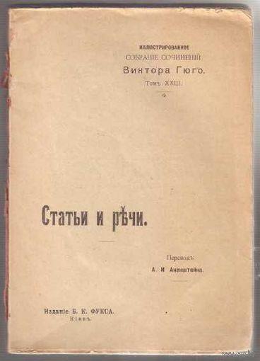 Гюго Виктор. Иллюстрированное собрание сочинений. Т.XXIII. Статьи и речи. 1904г.