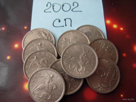 5 копеек 2002 год СП МНОГО