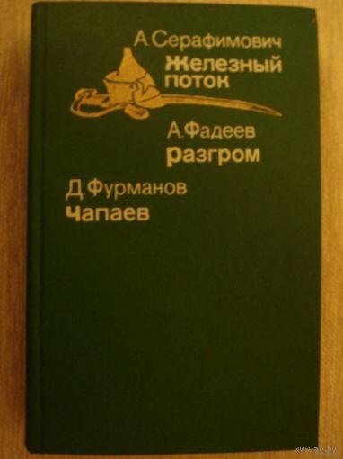 А.СЕРАФИМОВИЧ ЖЕЛЕЗНЫЙ ПОТОК,  А.ФАДЕЕВ РАЗГРОМ,  Д.ФУРМАНОВ ЧАПАЕВ.