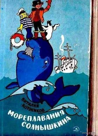 Мореплавание Солнышкина. Куплю книгу Мореплавания Солнышкина.  Виталий Коржиков (желательно как на фото) или поменяю на  Солнышкин плывёт в  Антарктиду