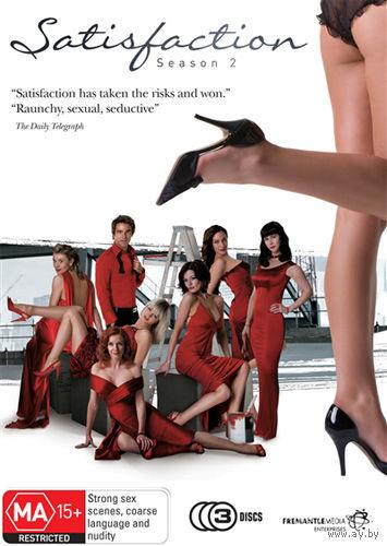Наслаждение / Satisfaction (Австралия, 2007) 1.2.3 сезоны полностью.