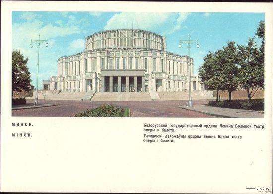 1968 год Минск Театр оперы и балета #679