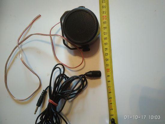 Динамик и микрофон