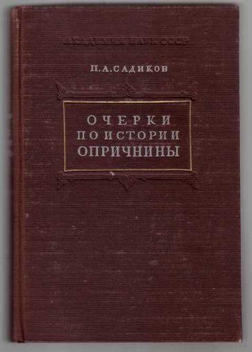 Садиков П.А. Очерки по истории опричнины. 1950г. Коллекционное состояние!