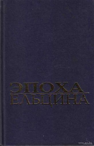 Эпоха Ельцина. Очерки политической истории. 2001г.