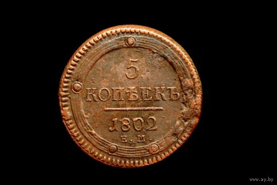 5 копеек 1802. ЕМ. Первый год чеканки