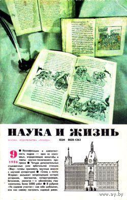 """Журнал """"Наука и жизнь"""", 1986, #9"""