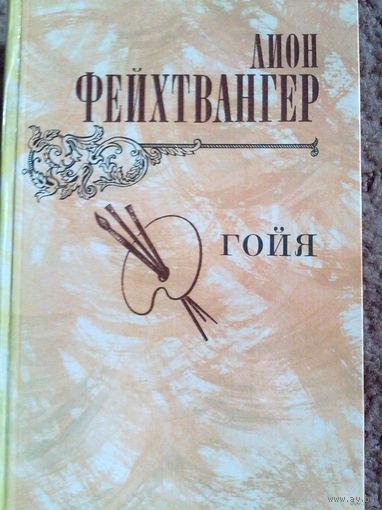 Л. ФЕЙХТВАГНЕР. ГОЙЯ, или тяжкий путь познания.