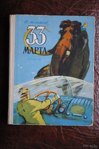 """Мелентьев В. 33 марта. """"Фантастическая повесть""""."""