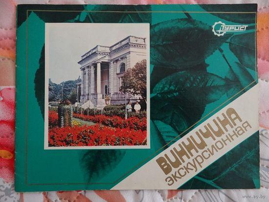 Винничина экскурсионная рекламное издание 1988