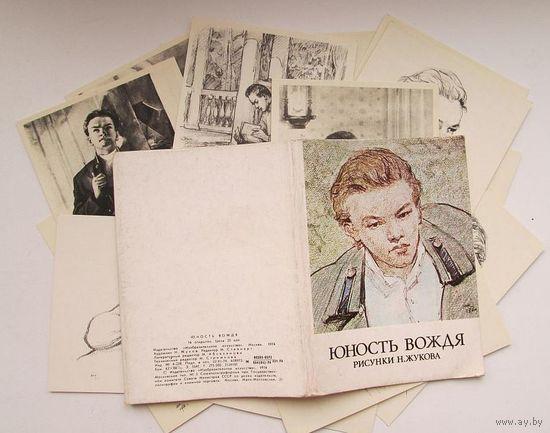 Жуков H. - Юность вождя - Набор открыток