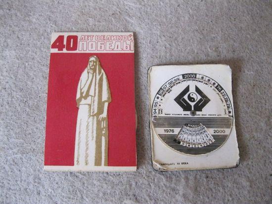 Два старых советских карманных календаря. 1976-2000 годы.