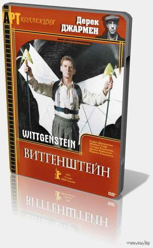 Витгенштейн / Wittgenstein (Дерек Джармен / Derek Jarman) (DVD5)
