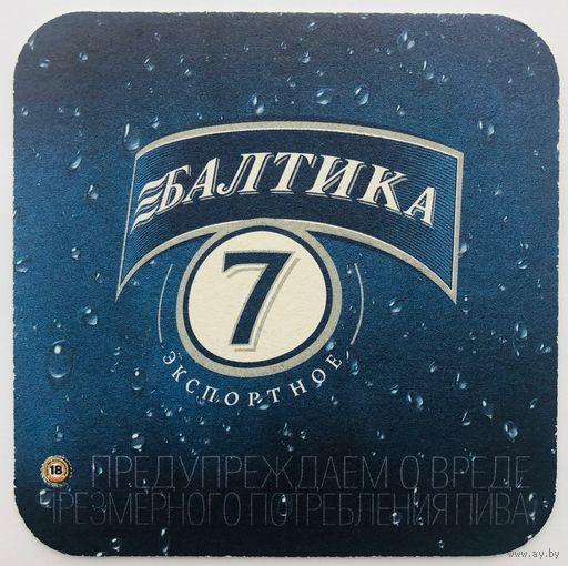 Подставка под пиво Балтика /Россия/-3