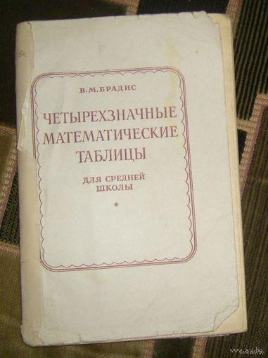 В.М.Брадис.Четырехзначные математические таблицы.1986г.