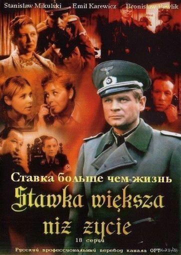 Ставка больше, чем жизнь / Stawka wieksza niz zycie /  Серии 01-18 (18)