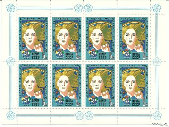 Фестиваль. Малый лист негаш. 1985 СССР