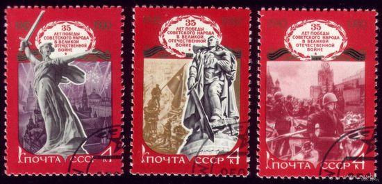 3 марки 1980 год Победа