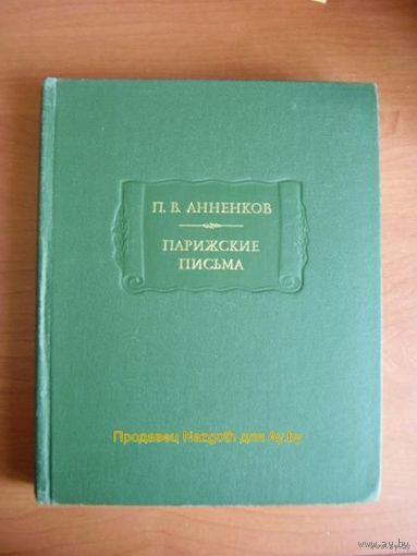 Серия Литературные памятники. П. В. Анненков. Парижские письма