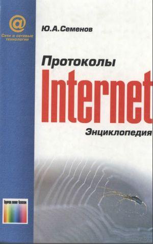 Протоколы Интернет. Энциклопедия