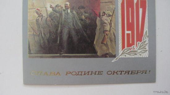 Октябрь 1983г   Ленин