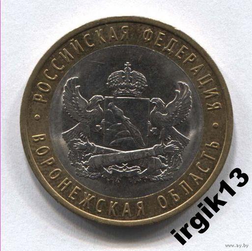 10 рублей 2011 Воронежская с оборорота