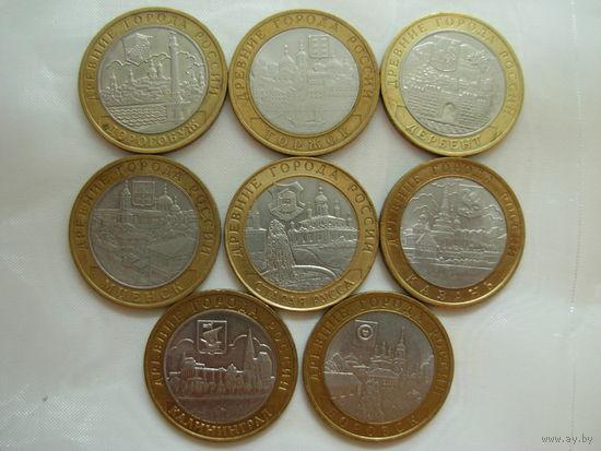 ДГР 10 рублей 8 монет без повторов