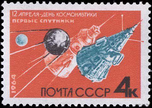 1964 День космонавтики Первые спутники марка из серии чист.