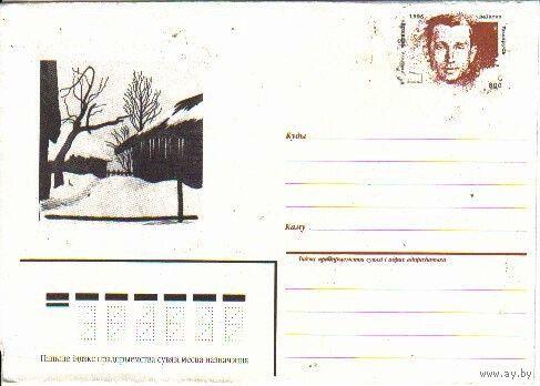 Беларусь 1996 ХМК с OM Аркадзь Астапович Пробный выпуск Уникум