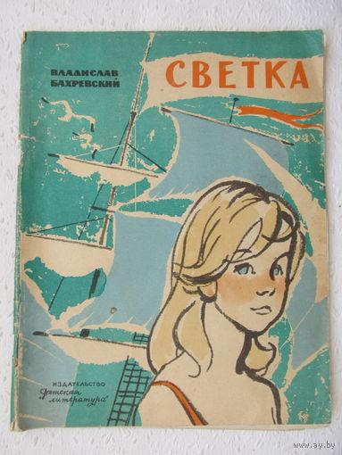"""В.Бахревский,""""Светка"""",изд.""""Детская литература"""",1965"""