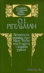 Літописна оповідь про Малу Росію та ii народ і козаків узагалі