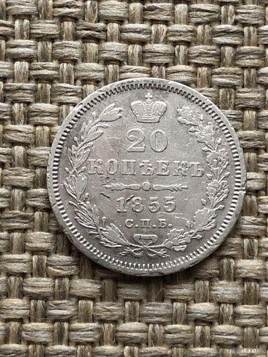 20 копеек 1855 НИ не частая с рубля