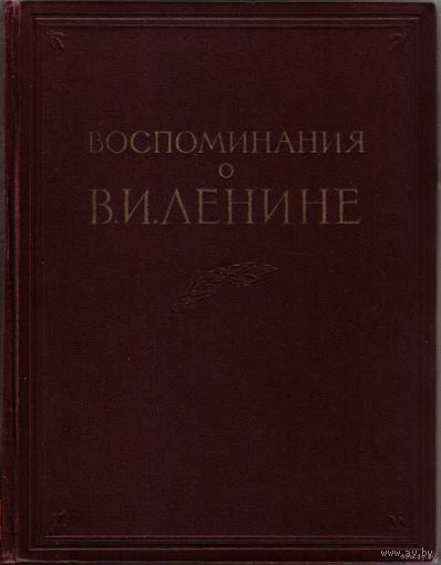 Воспоминания о В.И Ленине. /Жук Г.С., Мор Н.М./ Том 2.  1957г.
