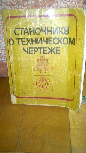 Книга :станочнику