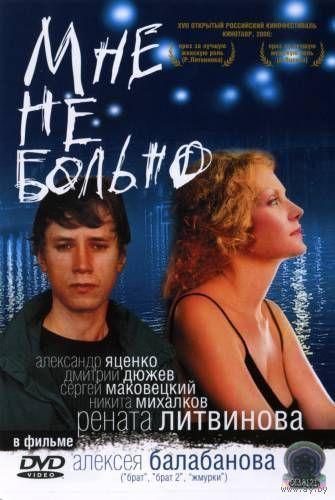 Мне не больно (фильм Алексея Балабанова, 2006) Скриншоты внутри