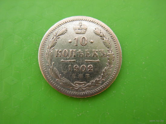 10 копеек 1902 г СПБ АР серебро #1