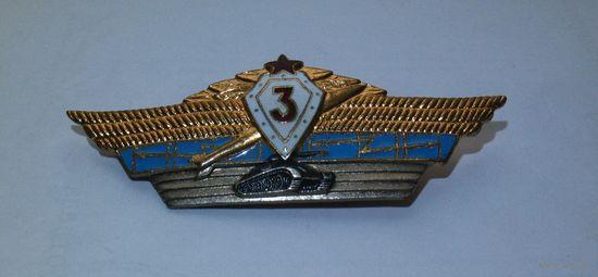 Знак офицерская классность - 3 класс.