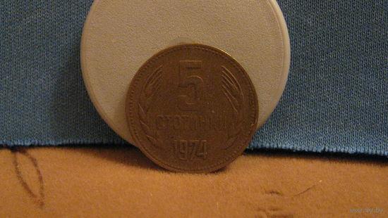 Болгария 5 стотинок 1974