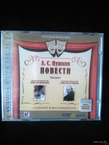 Аудиокнига Пушкин А.С. Повести (Лицензия)