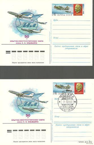 Лот 2 ОПК 1983 50 лет бюро Ильюшина чист + спецгашение