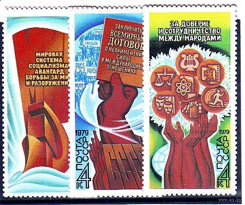 СССР 1979 5018-5020 Программа мира - в действии**