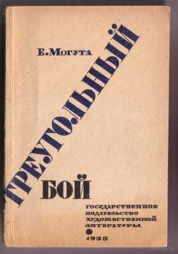 """Могута Е. """"Треугольный бой"""". /Пьеса в 4 актах, 14 эпизодах/. 1933г. Редкая книга!"""