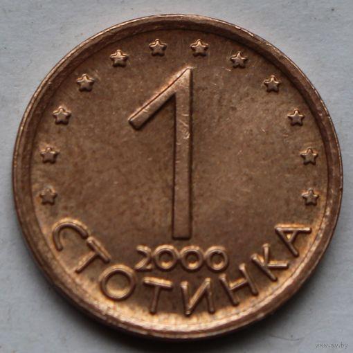 1 стотинка 2000 Болгария