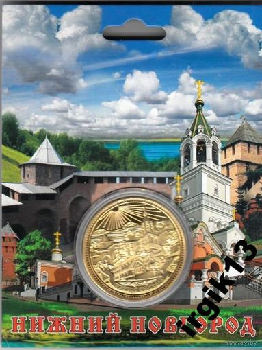 Эксклюзивная коллекционная монета -Нижний Новгород