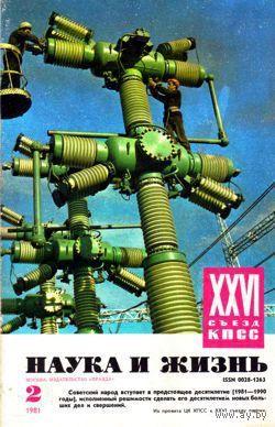 """Журнал """"Наука и жизнь"""", 1981, #2"""